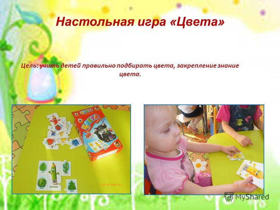 Настольная игра «Цвета» Цель: учить детей правильно подбирать цвета, закрепление знание цвета.