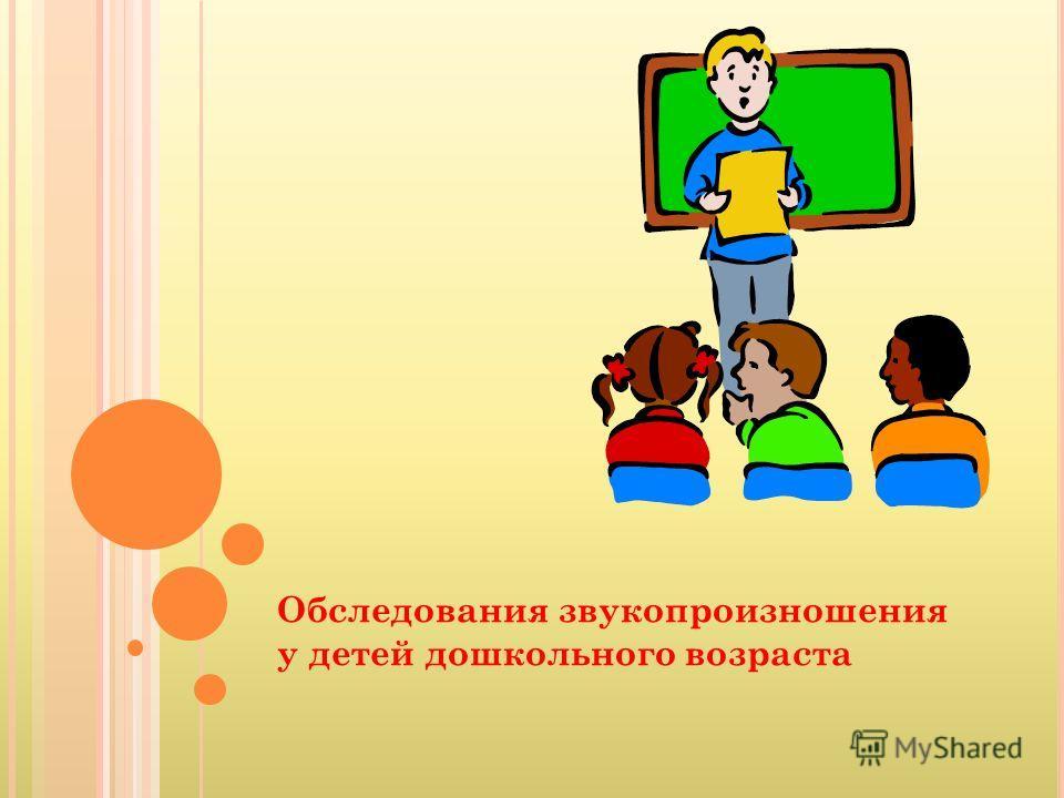 Обследования звукопроизношения у детей дошкольного возраста