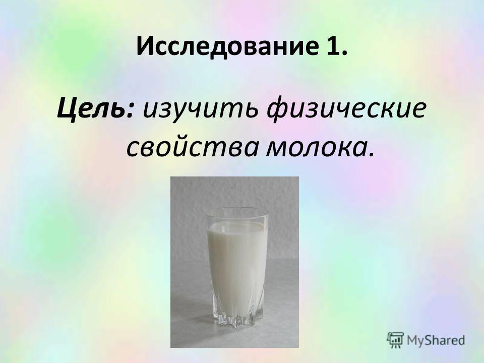 Исследование 1. Цель: изучить физические свойства молока.