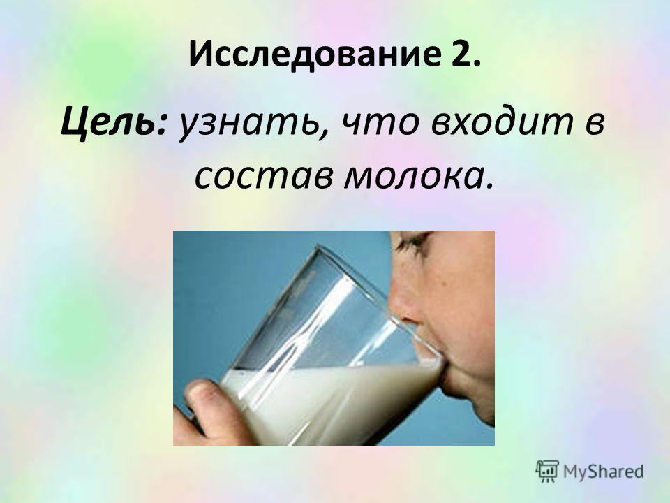 Исследование 2. Цель: узнать, что входит в состав молока.