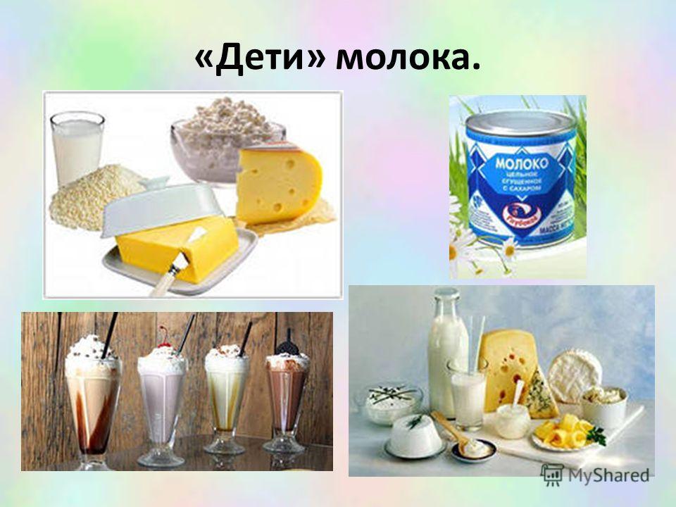 «Дети» молока.