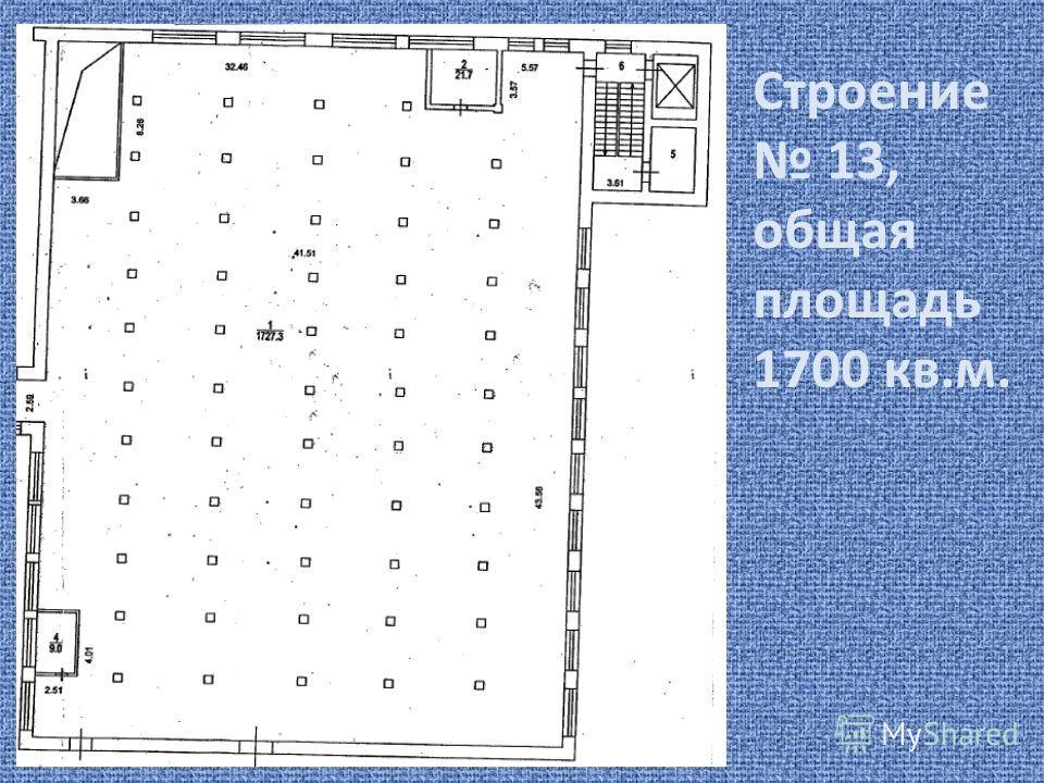 Строение 13, общая площадь 1700 кв.м.