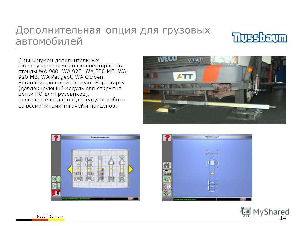 Made in Germany 14 Дополнительная опция для грузовых автомобилей С минимумом дополнительных аксессуаров возможно конвертировать стенды WA 900, WA 920, WA 900 МВ, WA 920 МВ, WA Peugeot, WA Citroen. Установив дополнительную смарт-карту (деблокирующий м