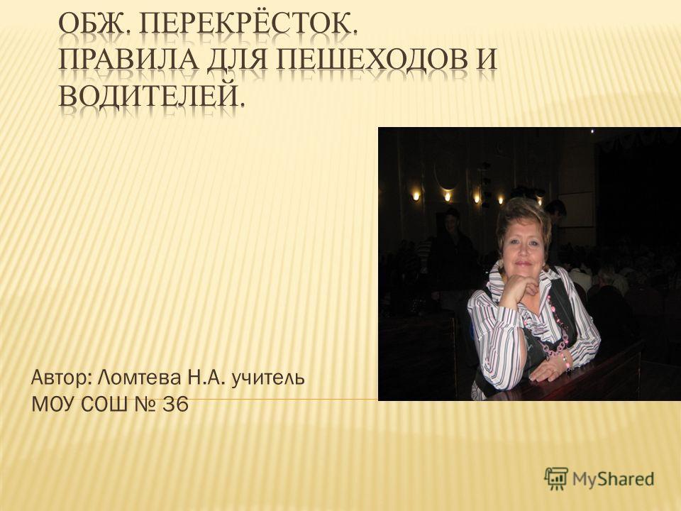 Автор: Ломтева Н.А. учитель МОУ СОШ 36