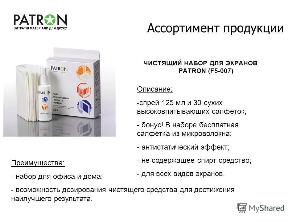 Ассортимент продукции ЧИСТЯЩИЙ НАБОР ДЛЯ ЭКРАНОВ PATRON (F5-007) Описание: -спрей 125 мл и 30 сухих высоковпитывающих салфеток; - бонус! В наборе бесплатная салфетка из микроволокна; - антистатический эффект; - не содержащее спирт средство; - для все
