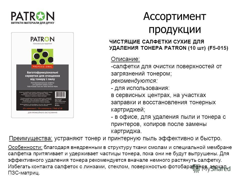 Ассортимент продукции ЧИСТЯЩИЕ САЛФЕТКИ СУХИЕ ДЛЯ УДАЛЕНИЯ ТОНЕРА PATRON (10 шт) (F5-015) Описание: -салфетки для очистки поверхностей от загрязнений тонером; рекомендуются: - для использования: в сервисных центрах, на участках заправки и восстановле