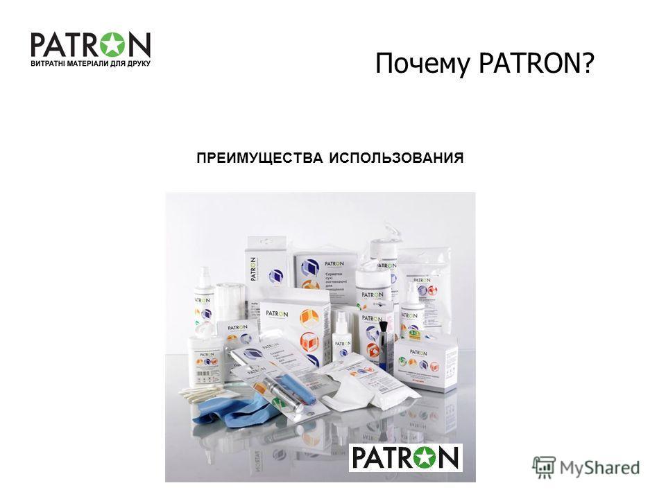 Почему PATRON? ПРЕИМУЩЕСТВА ИСПОЛЬЗОВАНИЯ