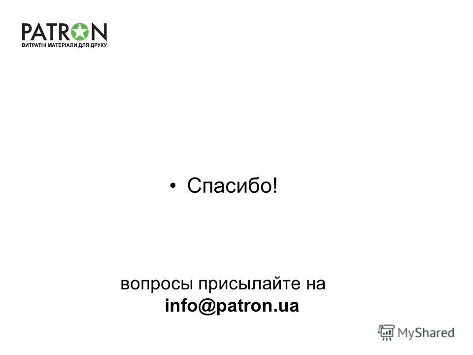Спасибо! вопросы присылайте на info@patron.ua