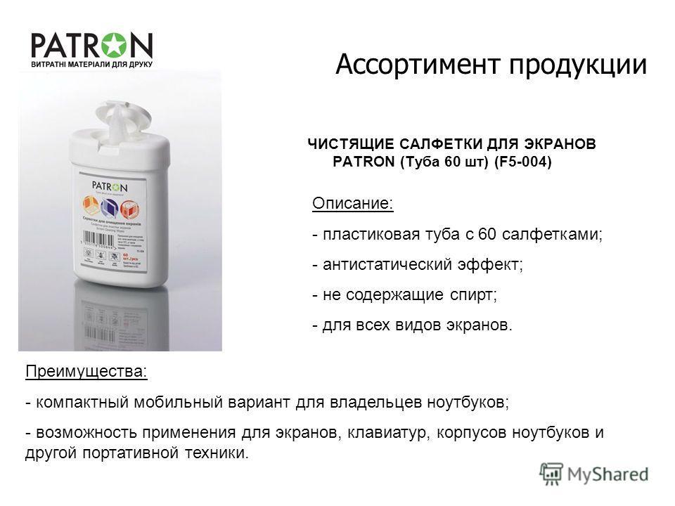Ассортимент продукции ЧИСТЯЩИЕ САЛФЕТКИ ДЛЯ ЭКРАНОВ PATRON (Туба 60 шт) (F5-004) Описание: - пластиковая туба с 60 салфетками; - антистатический эффект; - не содержащие спирт; - для всех видов экранов. Преимущества: - компактный мобильный вариант для