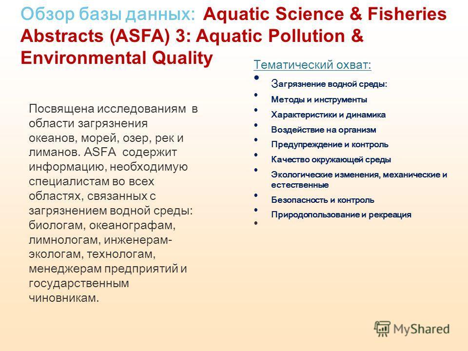 Обзор базы данных: Aquatic Science & Fisheries Abstracts (ASFA) 3: Aquatic Pollution & Environmental Quality Посвящена исследованиям в области загрязнения океанов, морей, озер, рек и лиманов. ASFA содержит информацию, необходимую специалистам во всех