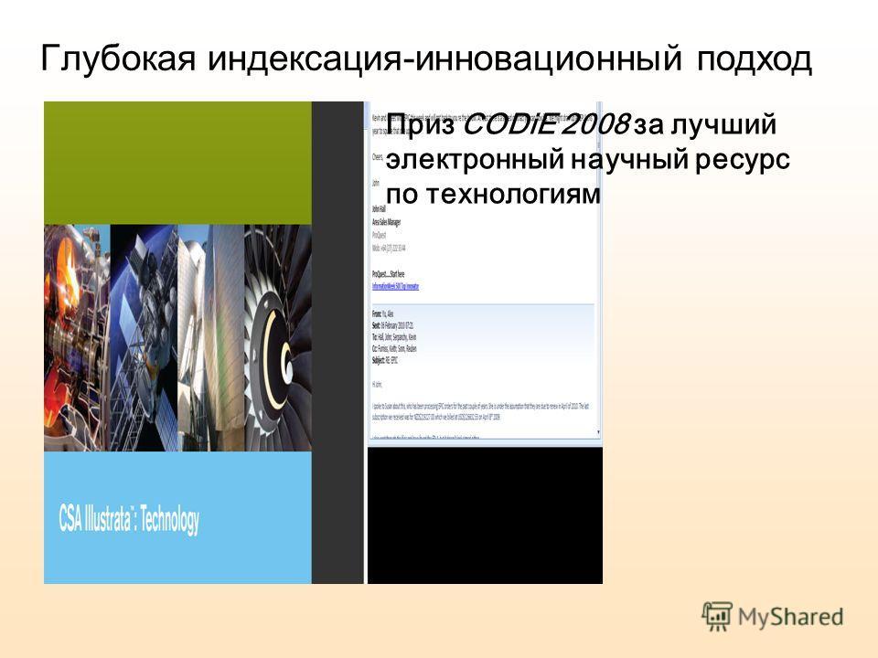 Глубокая индексация-инновационный подход Приз CODiE 2008 за лучший электронный научный ресурс по технологиям