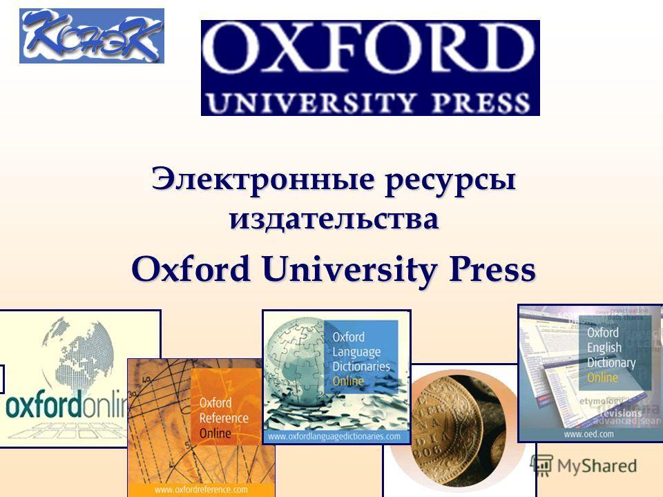 Электронные ресурсы издательства Oxford University Press
