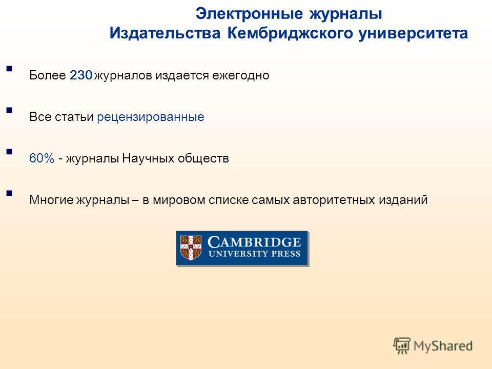 Электронные журналы Издательства Кембриджского университета Более 230 журналов издается ежегодно Все статьи рецензированные 60% - журналы Научных обществ Многие журналы – в мировом списке самых авторитетных изданий