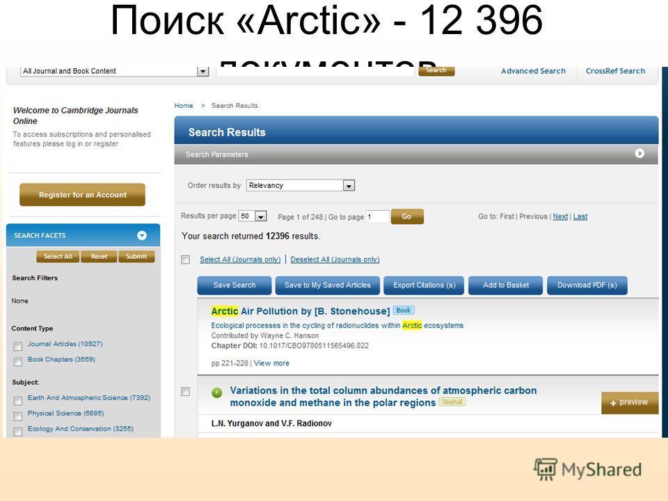 Поиск «Arctic» - 12 396 документов