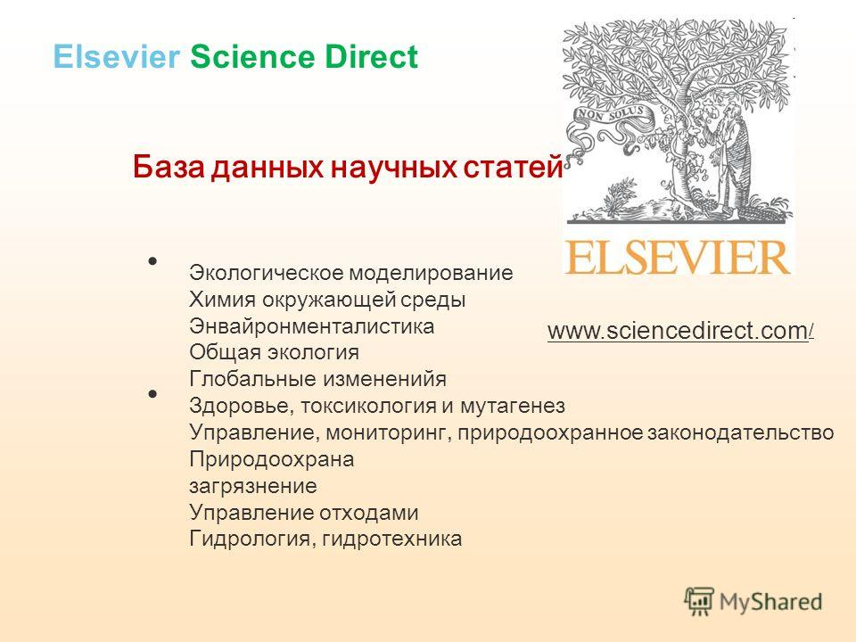 Elsevier Science Direct www.sciencedirect.com / База данных научных статей Экологическое моделирование Химия окружающей среды Энвайронменталистика Общая экология Глобальные измененийя Здоровье, токсикология и мутагенез Управление, мониторинг, природо