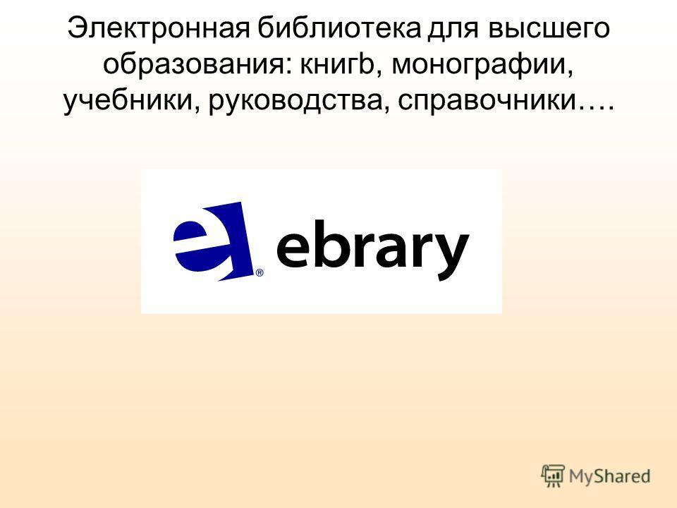 Электронная библиотека для высшего образования: книгb, монографии, учебники, руководства, справочники….