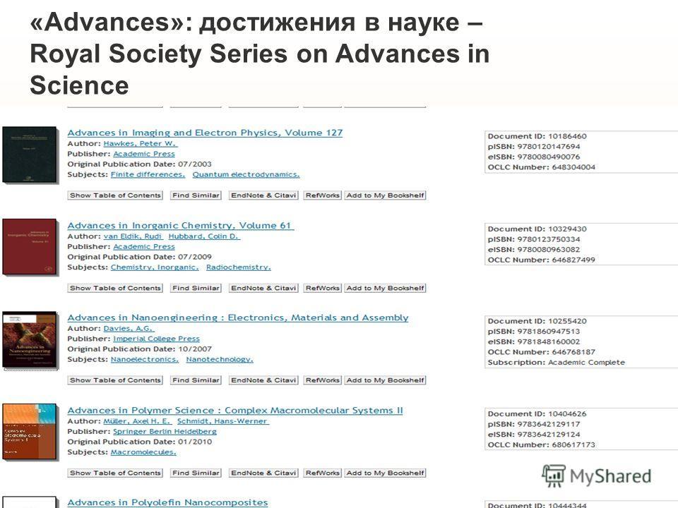 «Advances»: достижения в науке – Royal Society Series on Advances in Science