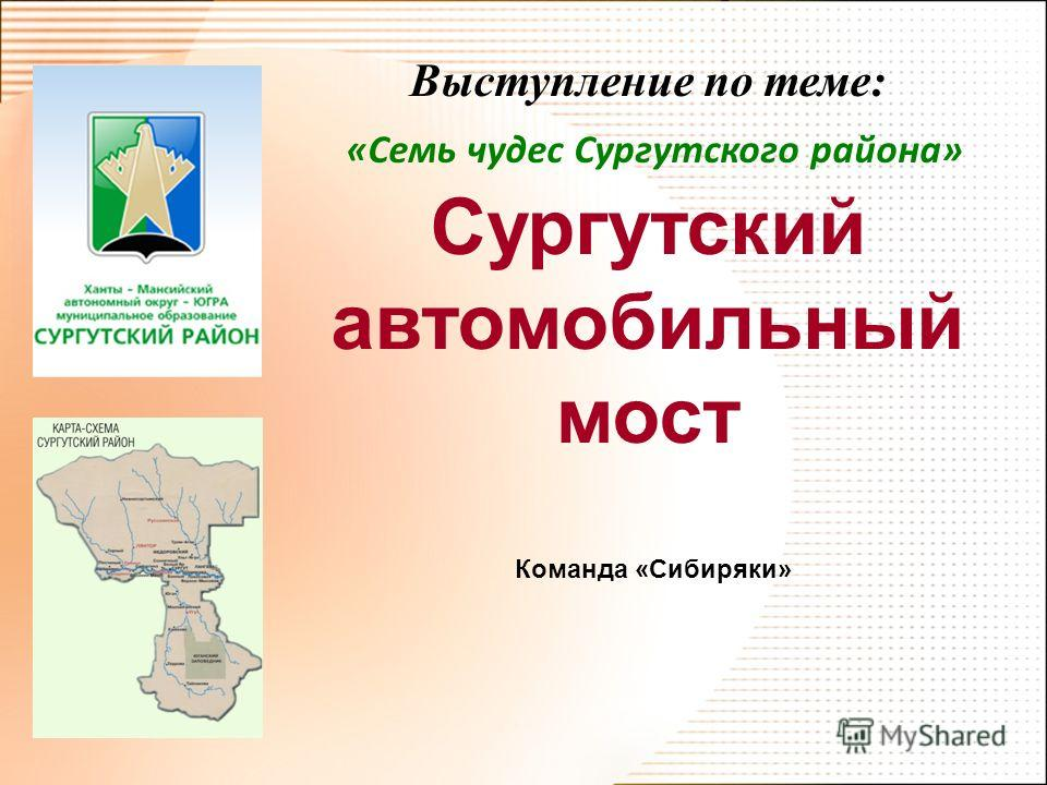 Выступление по теме: «Семь чудес Сургутского района» Сургутский автомобильный мост Команда «Сибиряки»