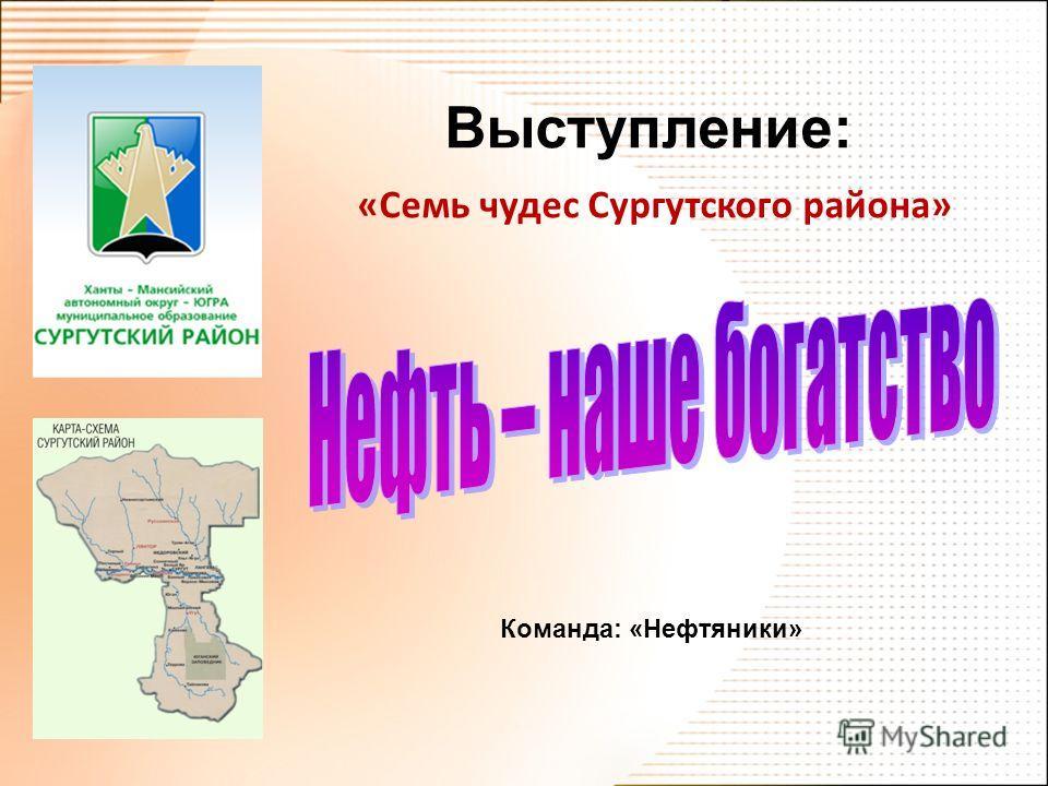 Выступление: «Семь чудес Сургутского района» Команда: «Нефтяники»