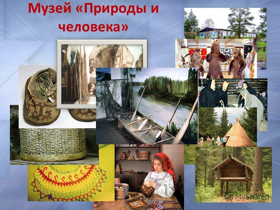Музей «Природы и человека»