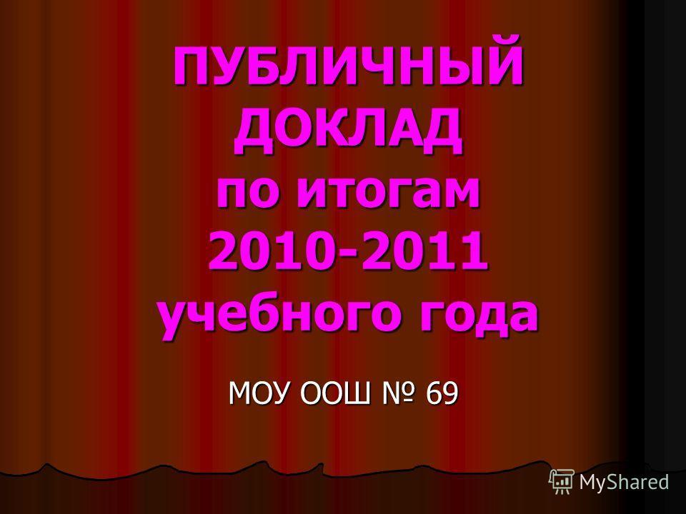ПУБЛИЧНЫЙ ДОКЛАД по итогам 2010-2011 учебного года МОУ ООШ 69