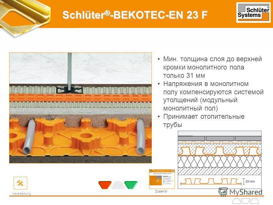 Schlüter ® -BEKOTEC-EN 23 F Мин. толщина слоя до верхней кромки монолитного пола только 31 мм Напряжения в монолитном полу компенсируются системой утолщений (модульный монолитный пол) Принимает отопительные трубы Zubehör Verarbeitung