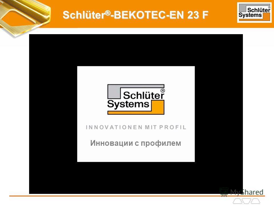 Schlüter ® -BEKOTEC-EN 23 F Инновации с профилем