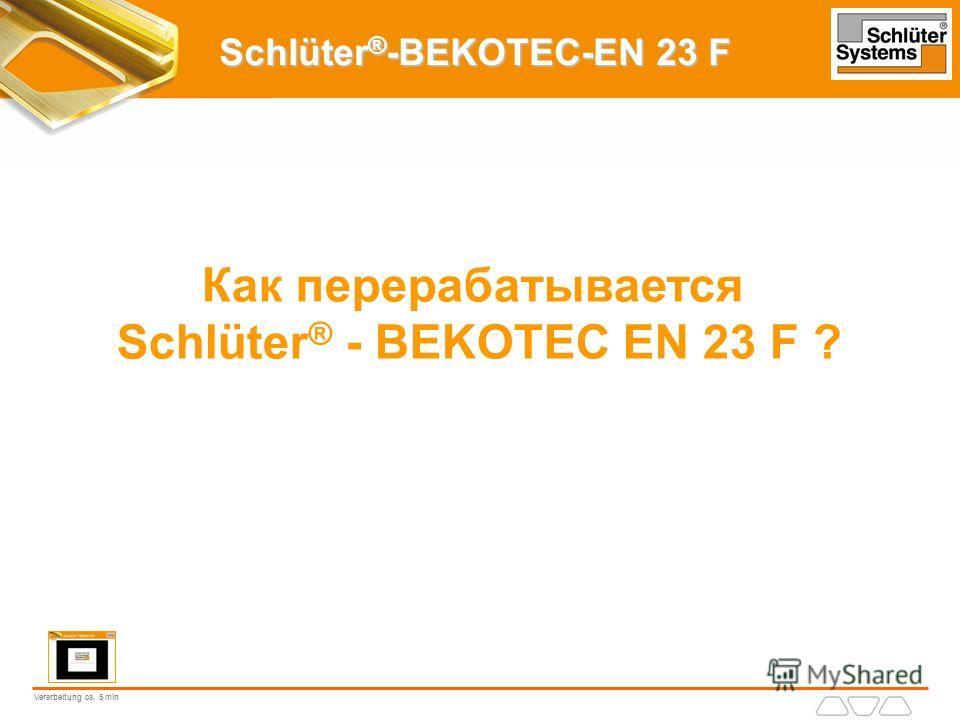 Schlüter ® -BEKOTEC-EN 23 F Как перерабатывается Schlüter ® - BEKOTEC EN 23 F ? Verarbeitung ca. 5 min