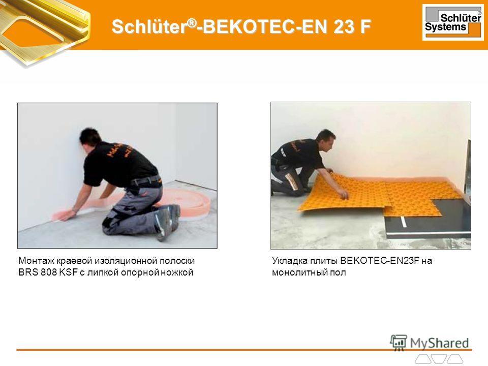 Schlüter ® -BEKOTEC-EN 23 F Монтаж краевой изоляционной полоски BRS 808 KSF с липкой опорной ножкой Укладка плиты BEKOTEC-EN23F на монолитный пол