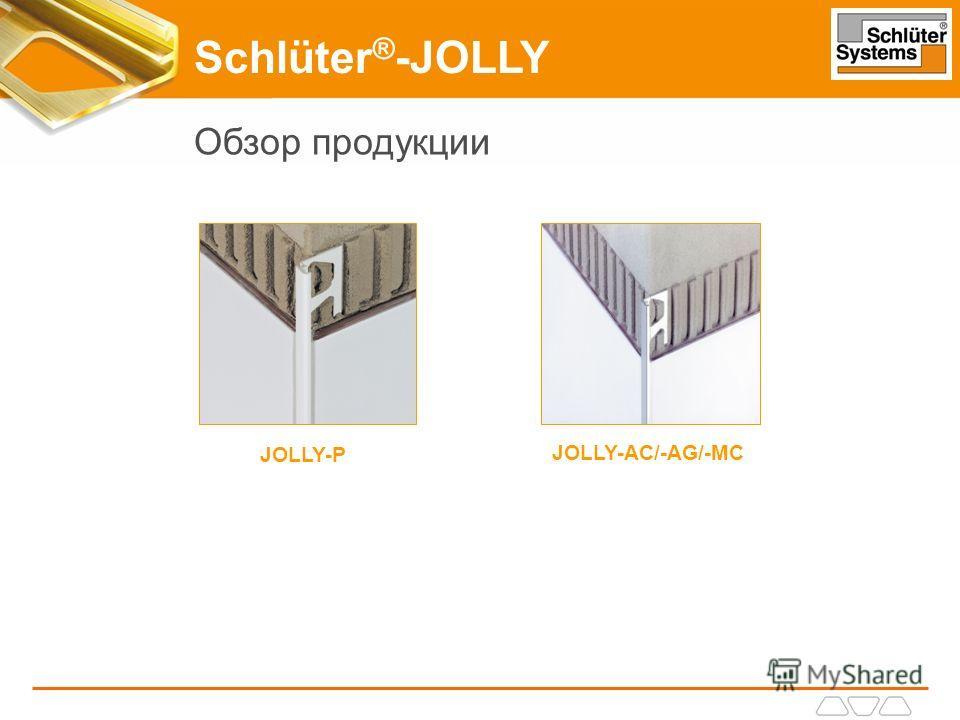 Schlüter ® -JOLLY Обзор продукции JOLLY-P JOLLY-AC/-AG/-MC