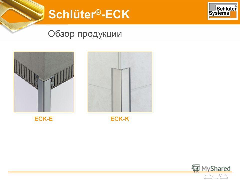 Schlüter ® -ECK Обзор продукции ECK-KECK-E