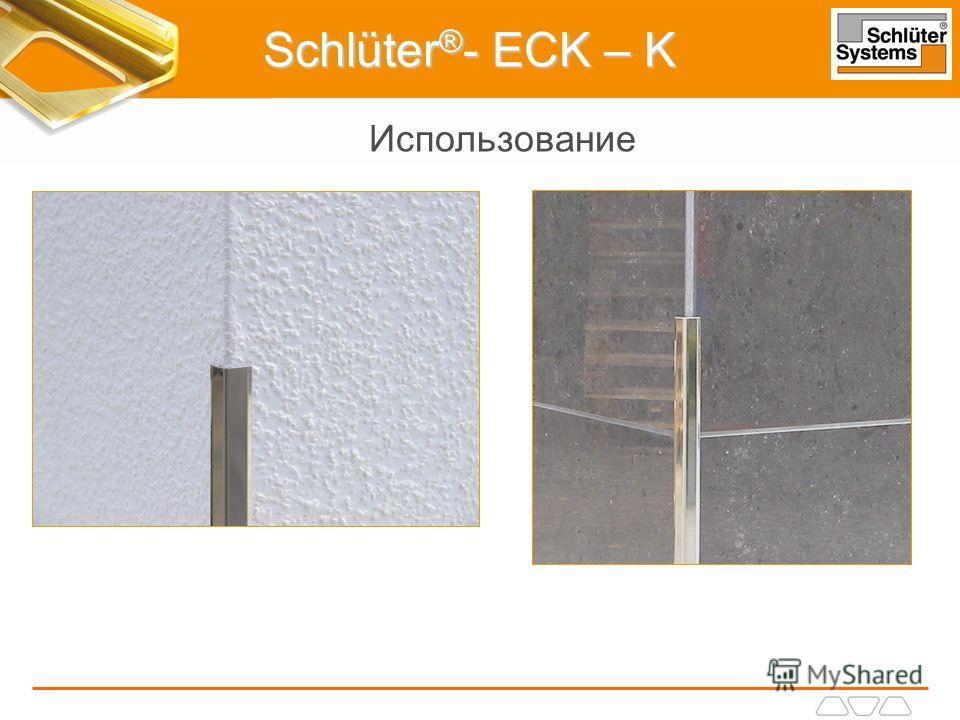 Schlüter ® - ECK – K Использование