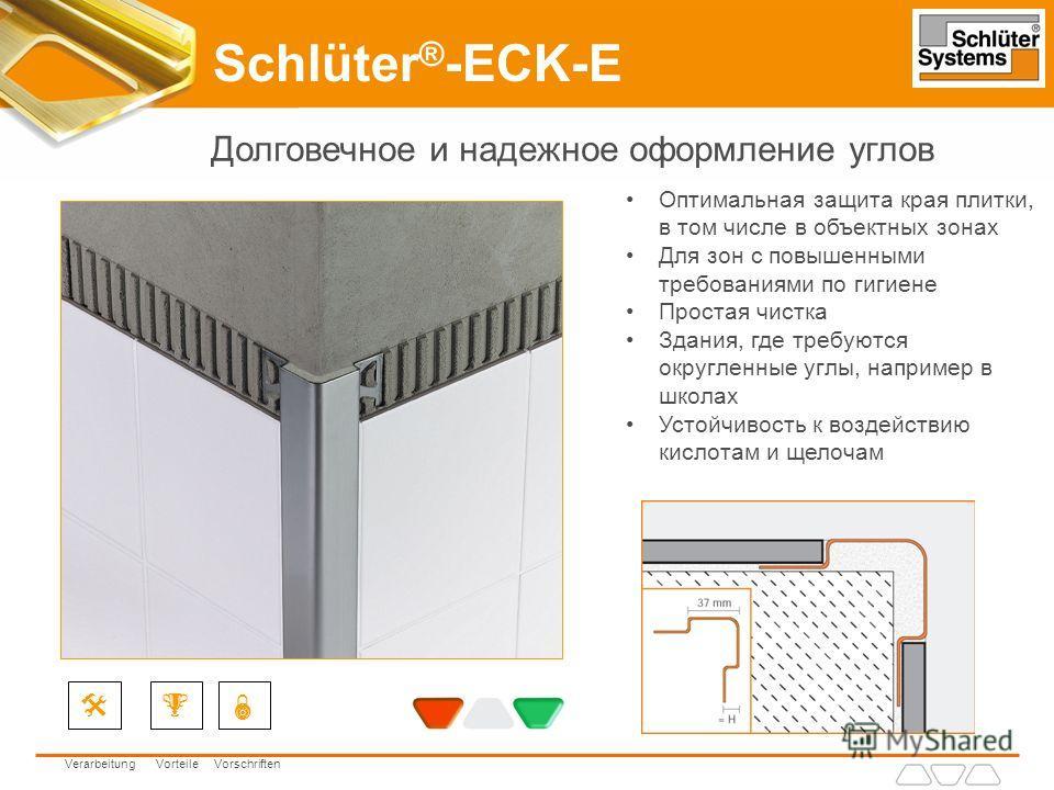Оптимальная защита края плитки, в том числе в объектных зонах Для зон с повышенными требованиями по гигиене Простая чистка Здания, где требуются округленные углы, например в школах Устойчивость к воздействию кислотам и щелочам Долговечное и надежное