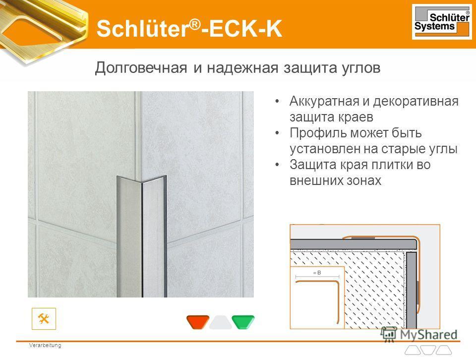 Аккуратная и декоративная защита краев Профиль может быть установлен на старые углы Защита края плитки во внешних зонах Долговечная и надежная защита углов Schlüter ® -ECK-K Verarbeitung