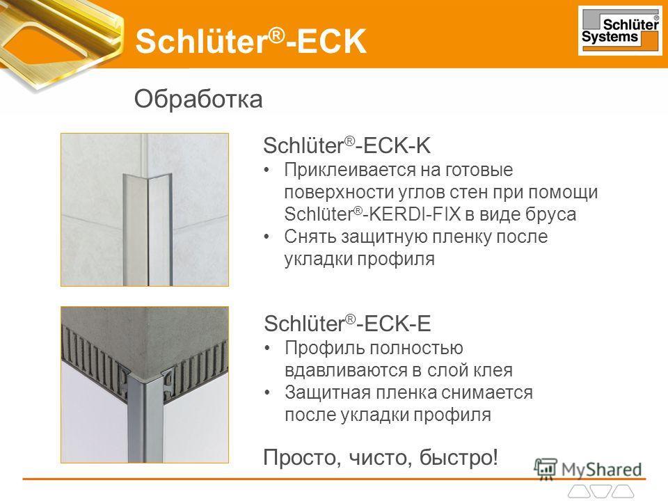 Schlüter ® -ECK Обработка Schlüter ® -ECK-K Приклеивается на готовые поверхности углов стен при помощи Schlüter ® -KERDI-FIX в виде бруса Снять защитную пленку после укладки профиля Schlüter ® -ECK-E Профиль полностью вдавливаются в слой клея Защитна