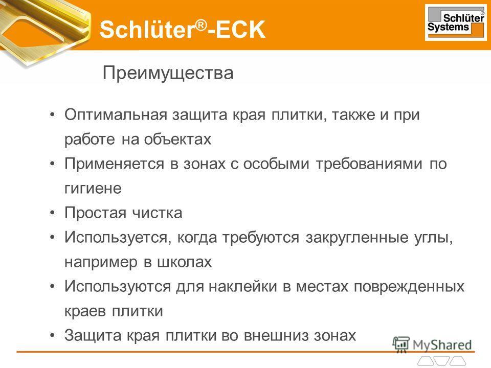 Schlüter ® -ECK Преимущества Оптимальная защита края плитки, также и при работе на объектах Применяется в зонах с особыми требованиями по гигиене Простая чистка Используется, когда требуются закругленные углы, например в школах Используются для накле