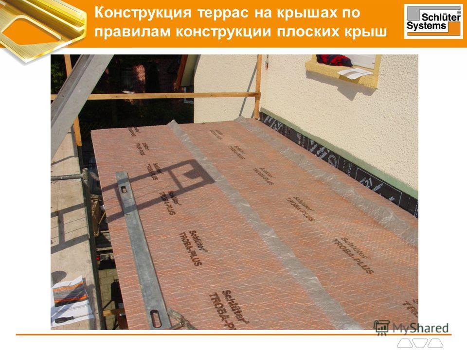 Конструкция террас на крышах по правилам конструкции плоских крыш