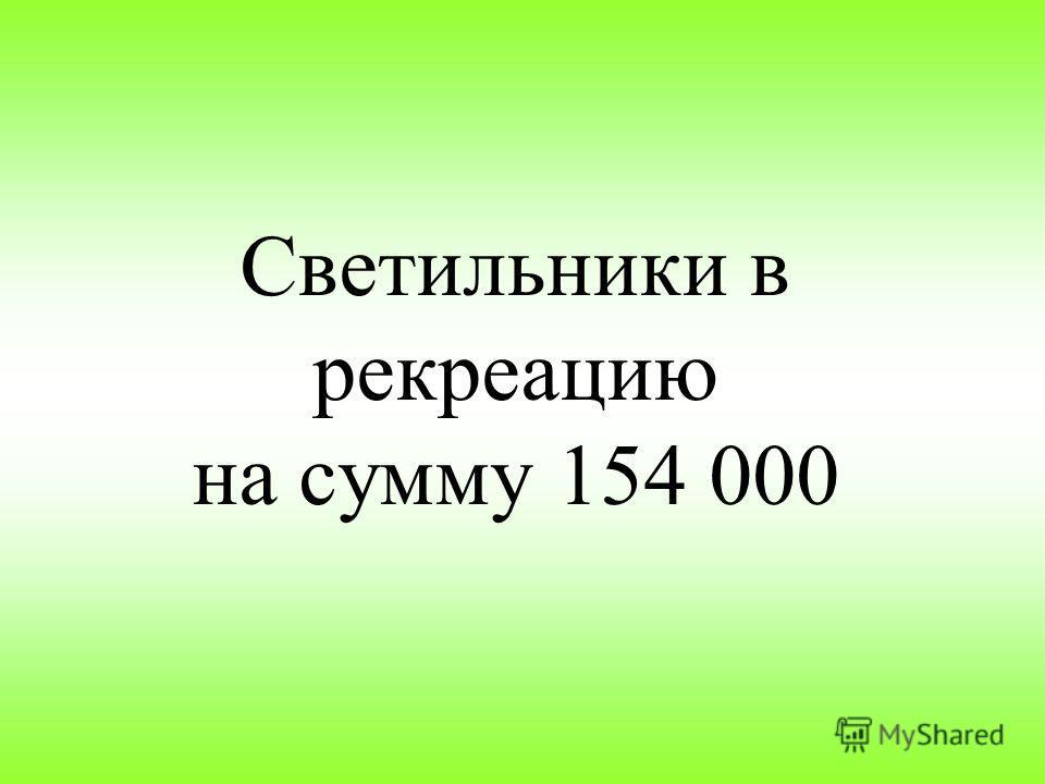 Светильники в рекреацию на сумму 154 000