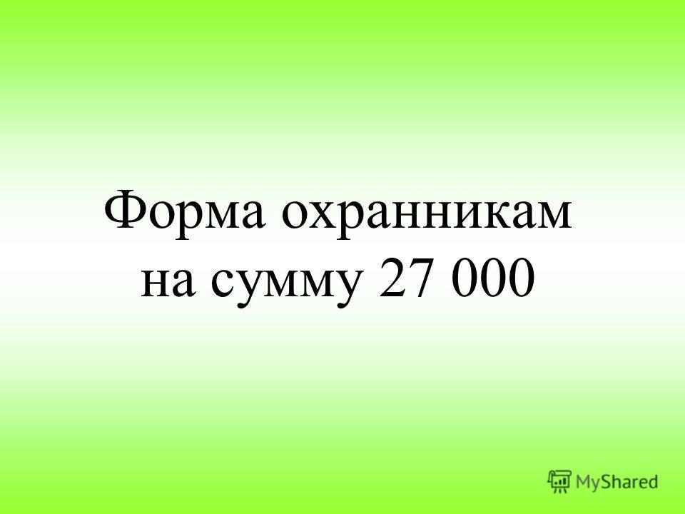 Форма охранникам на сумму 27 000