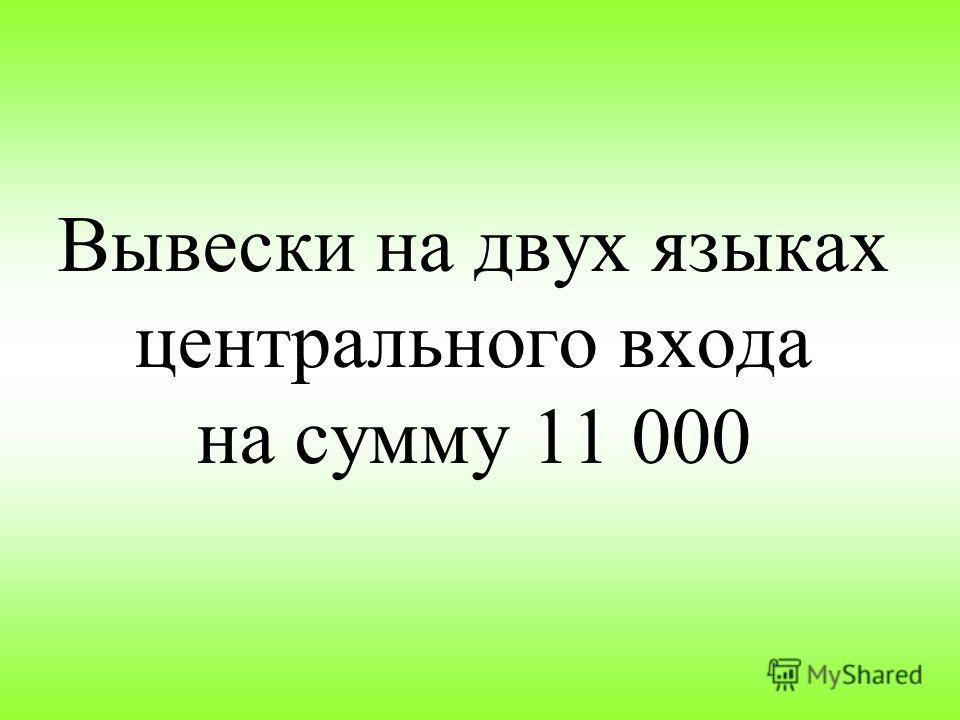 Вывески на двух языках центрального входа на сумму 11 000