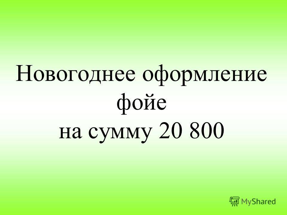 Новогоднее оформление фойе на сумму 20 800