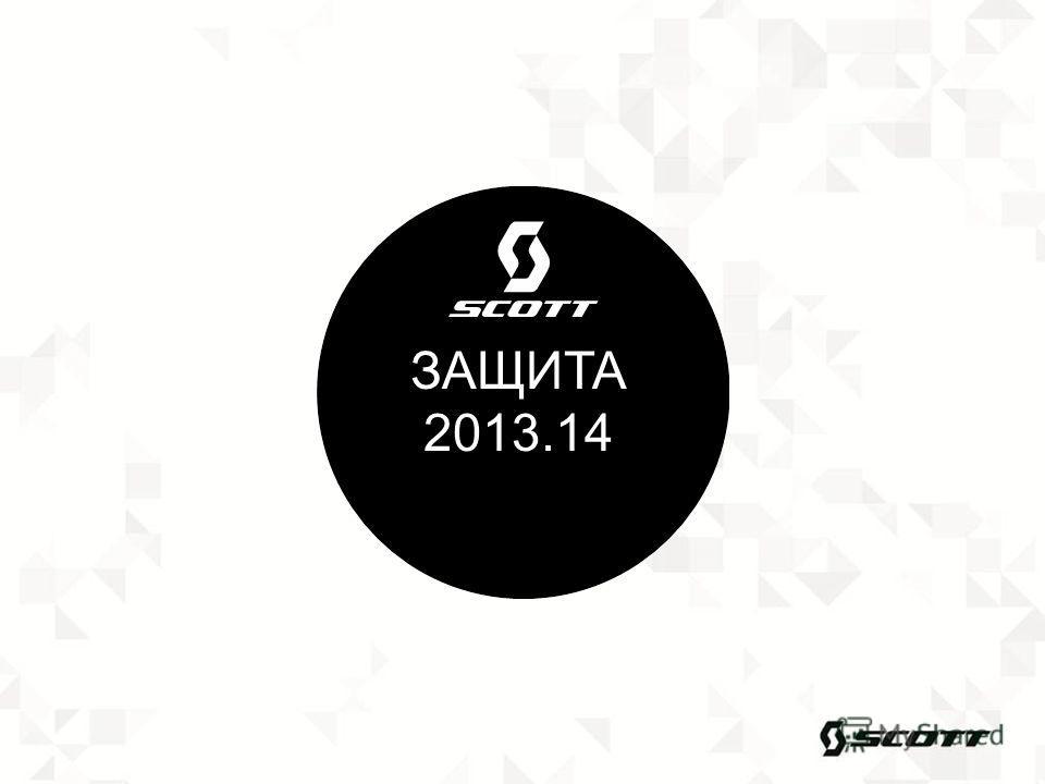 © SCOTT SPORTS SA 2012 ЗАЩИТА 2013.14