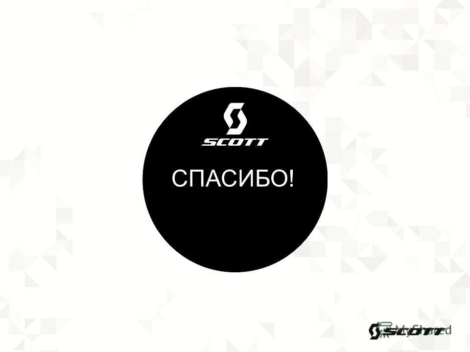 © SCOTT SPORTS SA 2012 СПАСИБО!