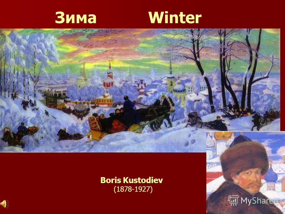 Зима Winter Boris Kustodiev (1878-1927)