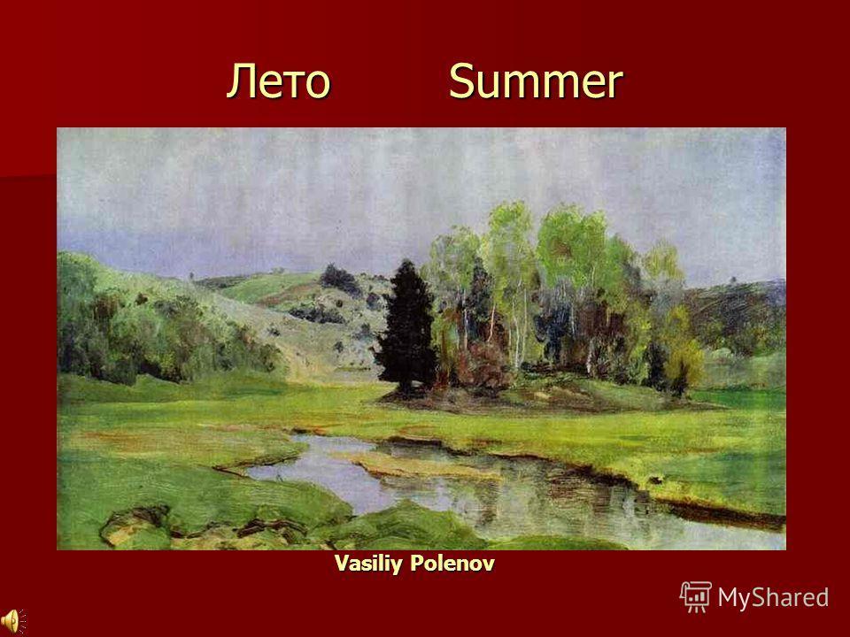 Лето Summer Vasiliy Polenov Vasiliy Polenov