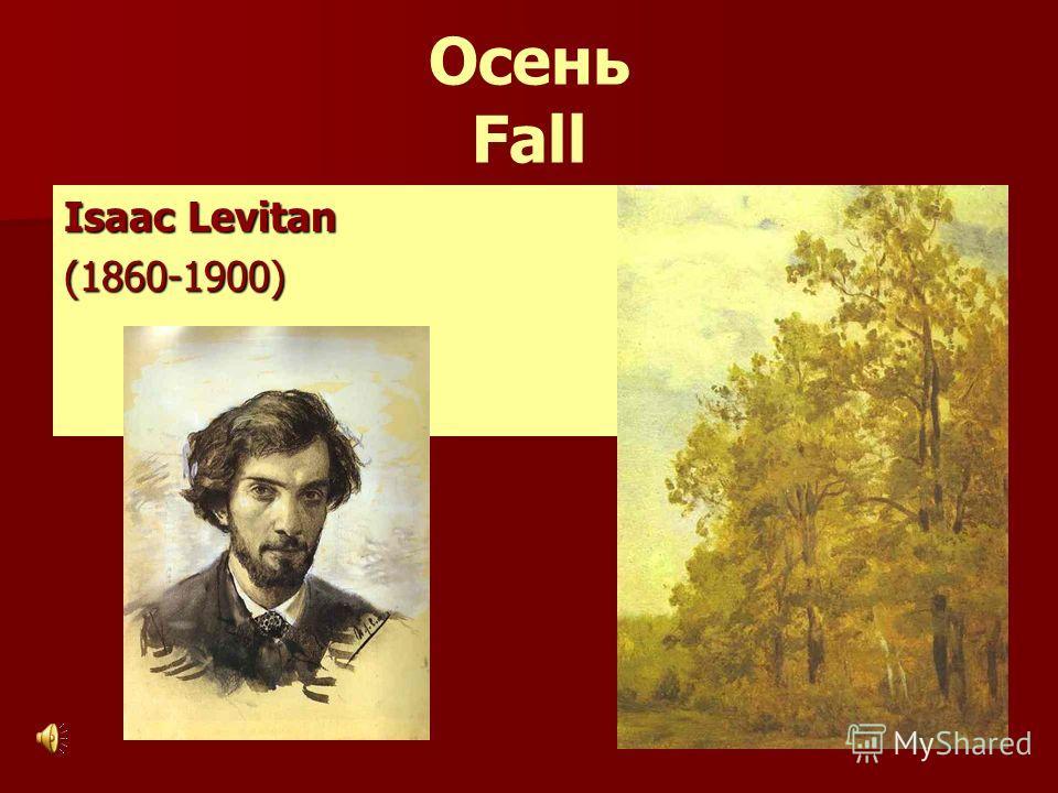 Осень Fall Isaac Levitan (1860-1900)