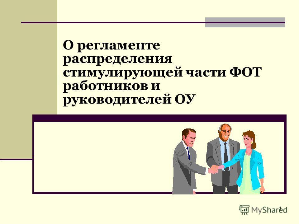 1 О регламенте распределения стимулирующей части ФОТ работников и руководителей ОУ