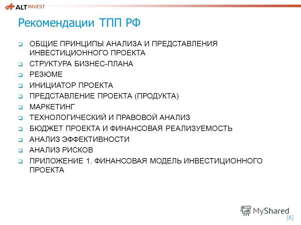 [6][6] Рекомендации ТПП РФ ОБЩИЕ ПРИНЦИПЫ АНАЛИЗА И ПРЕДСТАВЛЕНИЯ ИНВЕСТИЦИОННОГО ПРОЕКТА СТРУКТУРА БИЗНЕС-ПЛАНА РЕЗЮМЕ ИНИЦИАТОР ПРОЕКТА ПРЕДСТАВЛЕНИЕ ПРОЕКТА (ПРОДУКТА) МАРКЕТИНГ ТЕХНОЛОГИЧЕСКИЙ И ПРАВОВОЙ АНАЛИЗ БЮДЖЕТ ПРОЕКТА И ФИНАНСОВАЯ РЕАЛИЗУ