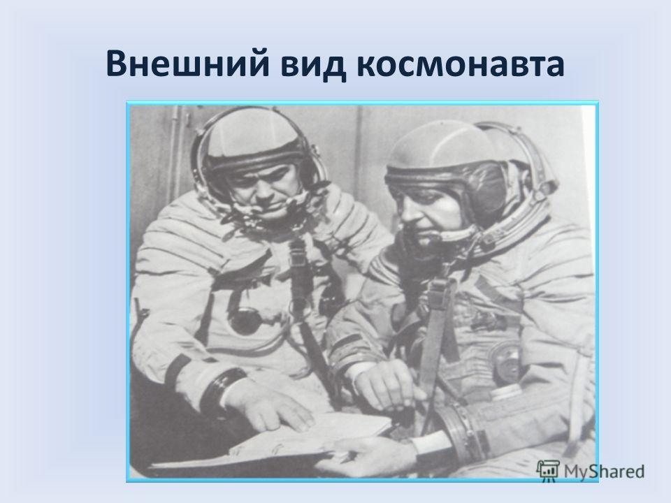 Внешний вид космонавта