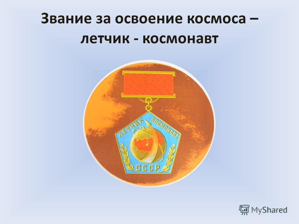 Звание за освоение космоса – летчик - космонавт